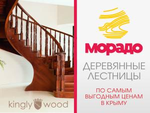 Деревянные лестницы под заказ от Morado